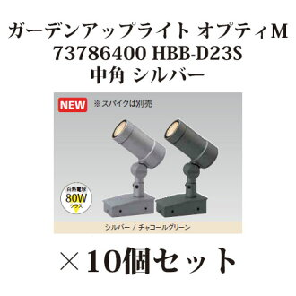 Low bolt light 12V upright garden upright Opti M (corner silver out of 73786400 HBB-D23S) *10 [Takasho exterior gardening DIY waterfall store]