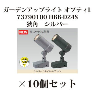 Low bolt light 12V upright garden upright Opti L (73790100 HBB-D24S narrow angle silver) *10 [Takasho exterior gardening DIY waterfall store]