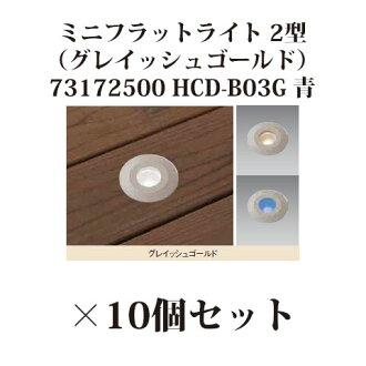 *10 [Takasho exterior gardening DIY] essence Reds writing 12V mini-flat light type 2 (グレイッシュゴールド) (73172500 HCD-B03G blue)