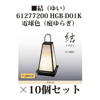 [Japanese-style lighting] *10 essence Reds writing 12V HGB-D01K(61277200) garden fluctuation [Japanese-style lighting Takasho exterior gardening DIY waterfall store] to be constipated (Yui)