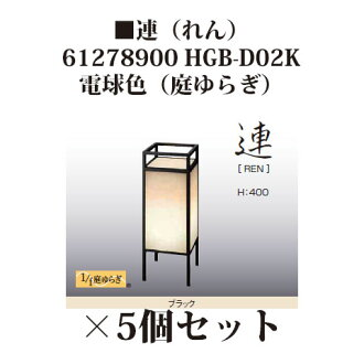 [Japanese-style lighting] *5 essence Reds writing 12V consecutive (れん) HGB-D02K(61278900) garden fluctuation [Japanese-style lighting Takasho exterior gardening DIY waterfall store]
