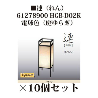 [Japanese-style lighting] *10 essence Reds writing 12V consecutive (れん) HGB-D02K(61278900) garden fluctuation [Japanese-style lighting Takasho exterior gardening DIY waterfall store]