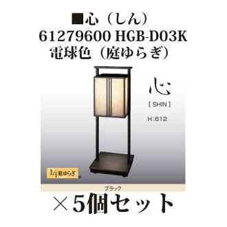 [Japanese-style lighting] *5 essence Reds writing 12V feeling (believe) HGB-D03K(61279600) garden fluctuation [Japanese-style lighting Takasho exterior gardening DIY waterfall store]