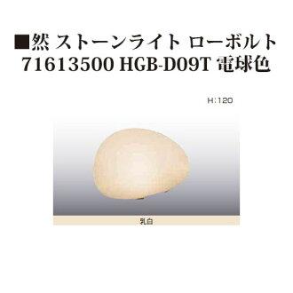 Japanese-style light 12V 然 stone light low bolt (71613500 HGB-D09T electric bulbs color) [Takasho exterior gardening DIY]