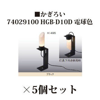 Japanese-style light 12V かぎろい (74029100 HGB-D10D electric bulbs color) *5 [Takasho exterior gardening DIY]