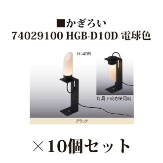 Japanese-style light 12V かぎろい (74029100 HGB-D10D electric bulbs color) *10 [Takasho exterior gardening DIY]