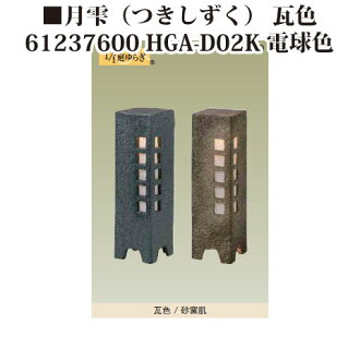 [Japanese-style lighting] an essence Reds writing 12V moon drop (drop) tile color HGA-D02K(61237600) electric bulb color [Japanese-style lighting Takasho exterior gardening DIY waterfall store]