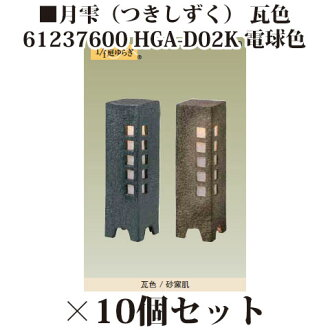 [Japanese-style lighting] *5 essence Reds writing 12V moon drop (drop) tile color HGA-D02K(61237600) electric bulb color [Japanese-style lighting Takasho exterior gardening DIY waterfall store]