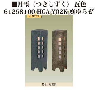 [Japanese-style lighting] essence Reds writing 12V moon drop (drop) tile color HGA-Y02K(61258100) garden shakes [Japanese-style lighting Takasho exterior gardening DIY waterfall store]