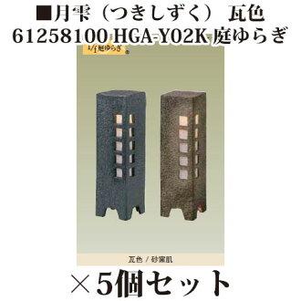[Japanese-style lighting] *5 essence Reds writing 12V moon drop (drop) tile color HGA-Y02K(61258100) garden fluctuation [Japanese-style lighting Takasho exterior gardening DIY waterfall store]