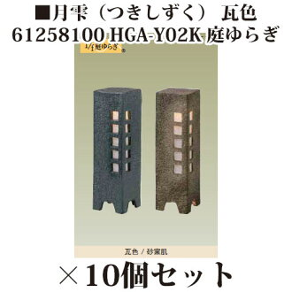 [Japanese-style lighting] *10 essence Reds writing 12V moon drop (drop) tile color HGA-Y02K(61258100) garden fluctuation [Japanese-style lighting Takasho exterior gardening DIY waterfall store]