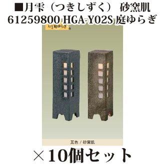 [Japanese-style lighting] *10 essence Reds writing 12V moon drop (drop) sand kiln skin HGA-Y02S(61259800) garden fluctuation [Japanese-style lighting Takasho exterior gardening DIY waterfall store]