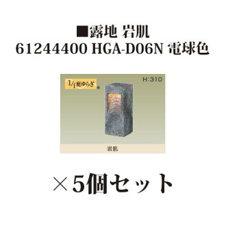 [Japanese-style lighting] *5 essence Reds writing 12V bare ground bave rock HGA-D06N(61244400) electric bulb color [Japanese-style lighting Takasho exterior gardening DIY waterfall store]