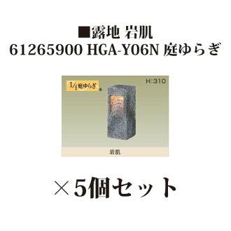 [Japanese-style lighting] *5 essence Reds writing 12V bare ground bave rock HGA-Y06N(61265900) garden fluctuation [Japanese-style lighting Takasho exterior gardening DIY waterfall store]