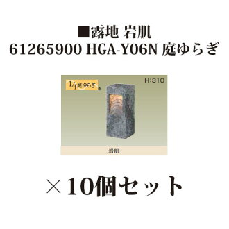 [Japanese-style lighting] *10 essence Reds writing 12V bare ground bave rock HGA-Y06N(61265900) garden fluctuation [Japanese-style lighting Takasho exterior gardening DIY waterfall store]