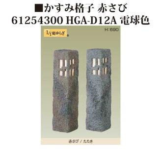 [Japanese-style lighting] an essence Reds writing 12V haze lattice rust HGA-D12A(61254300) electric bulb color [Japanese-style lighting Takasho exterior gardening DIY waterfall store]