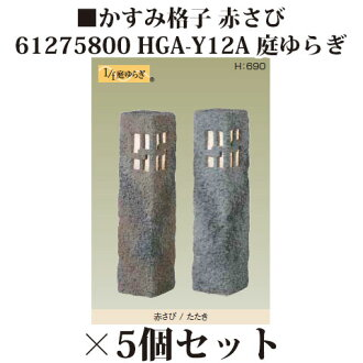 [Japanese-style lighting] *5 essence Reds writing 12V haze lattice rust HGA-Y12A(61275800) garden fluctuation [Japanese-style lighting Takasho exterior gardening DIY waterfall store]