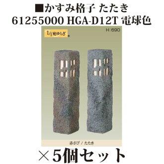 [Japanese-style lighting] *5 essence Reds writing 12V haze lattice-bashing HGA-D12T(61255000) electric bulb color [Japanese-style lighting Takasho exterior gardening DIY waterfall store]