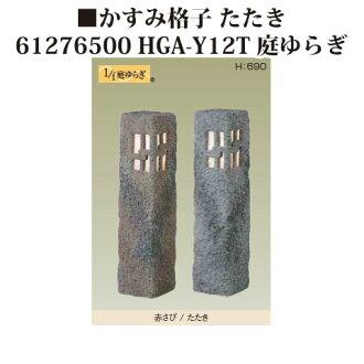 [Japanese-style lighting] essence Reds writing 12V haze lattice-bashing HGA-Y12T(61276500) garden shakes [Japanese-style lighting Takasho exterior gardening DIY waterfall store]