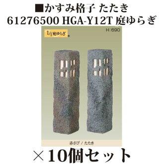 [Japanese-style lighting] *10 essence Reds writing 12V haze lattice-bashing HGA-Y12T(61276500) garden fluctuation [Japanese-style lighting Takasho exterior gardening DIY waterfall store]