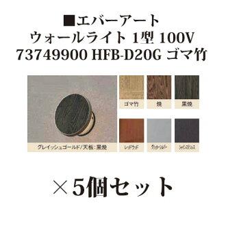 *5 [Takasho exterior gardening DIY waterfall store] wall light 100V ever Art Wall light type 1 100V (73749900 HFB-D20G sesame bamboo)