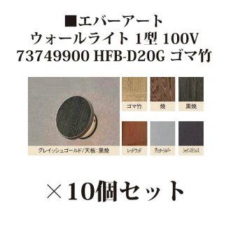 *10 [Takasho exterior gardening DIY waterfall store] wall light 100V ever Art Wall light type 1 100V (73749900 HFB-D20G sesame bamboo)