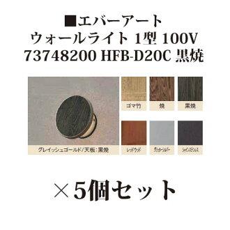 *5 [Takasho exterior gardening DIY waterfall store] wall light 100V ever Art Wall light type 1 100V (73748200 HFB-D20C burning black)