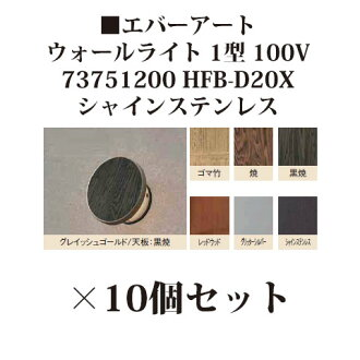 *10 [Takasho exterior gardening DIY waterfall store] wall light 100V ever Art Wall light type 1 100V (73751200 HFB-D20X shine stainless steel)
