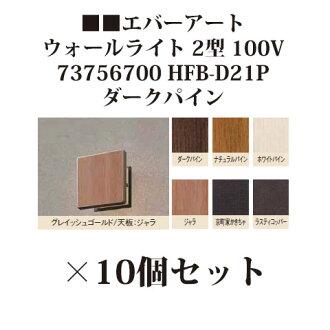 *10 [Takasho exterior gardening DIY waterfall store] wall light 100V ever Art Wall light type 2 100V (73756700 HFB-D21P dark pines)