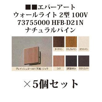 *5 [Takasho exterior gardening DIY waterfall store] wall light 100V ever Art Wall light type 2 100V (73755000 HFB-D21N natural pine)