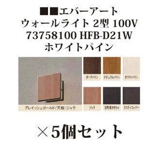 *5 [Takasho exterior gardening DIY waterfall store] wall light 100V ever Art Wall light type 2 100V (73758100 HFB-D21W white pines)