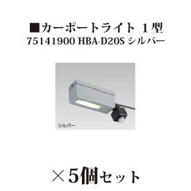 ローボルト12V カーポートライト 1型(75141900 HBA-D20S)シルバー×5個[タカショー エクステリア 庭造り DIY 瀧商店]