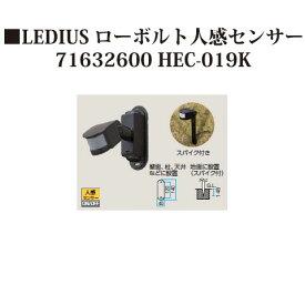 ローボルト12V LEDIUS ローボルト人感センサー(71632600 HEC-019K)[タカショー エクステリア 庭造り DIY 瀧商店]
