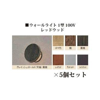 *5 [Takasho exterior gardening DIY waterfall store] wall light 100V ever Art Wall light type 1 100V (73747500 HFB-D20A Redwood)