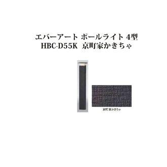 Pole-light low bolt light ever art pole-light type 4 73847200 HBC-D55K Kyoto Townhouse かきちゃ [Takasho exterior gardening DIY waterfall store]