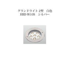 【アウトレット】地中埋込型ライト ローボルトライトグランドライト 2型 白色(73338500 HBD-W10S)シルバー[タカショー エクステリア 庭造り DIY 瀧商店]