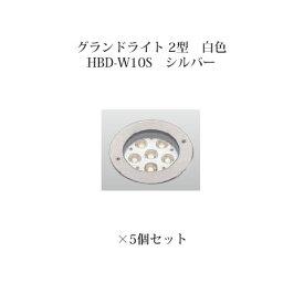 【アウトレット】地中埋込型ライト ローボルトライトグランドライト 2型 白色(73338500 HBD-W10S)シルバー×5個[タカショー エクステリア 庭造り DIY 瀧商店]