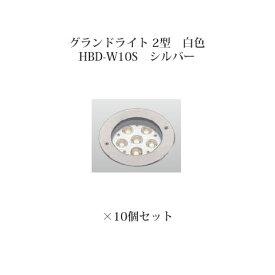 【アウトレット】地中埋込型ライト ローボルトライトグランドライト 2型 白色(73338500 HBD-W10S)シルバー×10個[タカショー エクステリア 庭造り DIY 瀧商店]