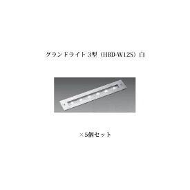 【アウトレット】エクスレッズ ライティング 12V 地中埋込型ライトグランドライト 3型(73340800/HBD-W12S)白×5個[タカショー エクステリア 庭造り DIY 瀧商店]