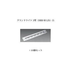 【アウトレット】エクスレッズ ライティング 12V 地中埋込型ライトグランドライト 3型(73340800/HBD-W12S)白×10個[タカショー エクステリア 庭造り DIY 瀧商店]