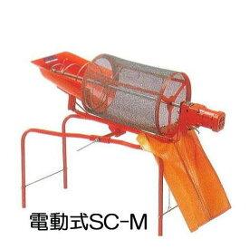 回転土ふるい機 SC-M 電動式・モーター付き みのる産業