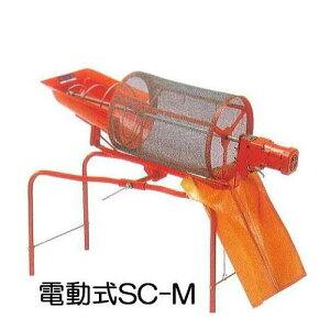 (入荷待ち・3月初旬以降入荷予定) 回転土ふるい機 SC-M 電動式・モーター付き みのる産業