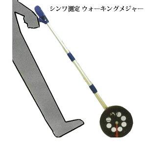 シンワ測定 ウォーキングメジャー E20-S カウントメジャー付 75422 輪径212mm ローラーボーイ