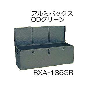 軽トラ 万能アルミボックス BXA-135GR OD グリーン(BXA135GR アルストッカー 道具箱) アルインコ