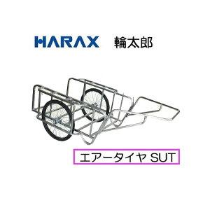 ハラックス 輪太郎 BS-1384SUT ステンレス製 大型リヤカー エアータイヤ (TR-26×2-1/2T) (法人個人選択)