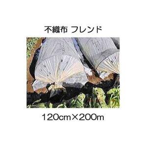 不織布ふしょくふ フレンド 幅120cm×200m 両サイド2重加工 (農業用べたがけ資材) パオパオ90好敵手