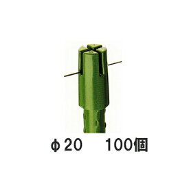 ハリキャップ 園芸支柱用 十字キャップ φ20mm用 徳用100個セット シンセイ