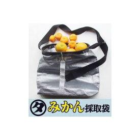 マルタ みかん採取袋 [果実収穫袋] みかん採集袋 みかん収穫袋 果実採集袋 底抜式
