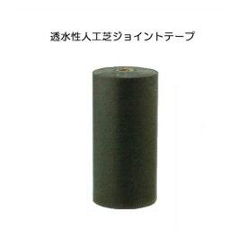 タカショー 透水性人工芝 ジョイントテープ 30cm×50m JO-305B