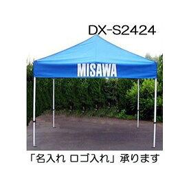 キャラバンジャパン デラックステント DX-C2424 DX-A2424 2.4m×2.4m (スチールフレーム、アルミフレーム、色選択)